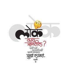 #वपु_काळे #वपुमय_होताना #vapu  #Marathi #Calligraphy #devanagaricalligraphy #marathiquotes #quotes #marathistatus #dhananjaykokate
