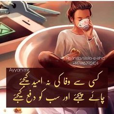 Love Poetry Images, Love Quotes Poetry, Love Poetry Urdu, Tea Quotes Funny, Tea Lover Quotes, Snap Quotes, Urdu Funny Quotes, Jokes Quotes, Funny Qotes