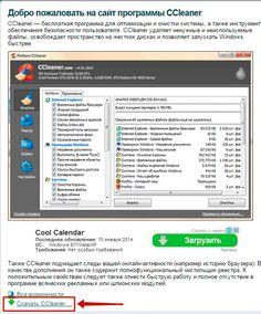 Сайт программы CCleaner    ЧИСТИМ КОМПЬЮТЕР CCLEANER Software, Windows, Calendar, Ramen, Window