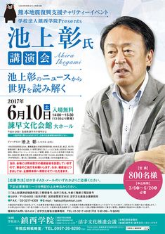 Edm Template, Japan Graphic Design, Flyer Design, Google, Japanese Graphic Design