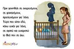 Greek Quotes, Kids And Parenting, Kai, Wisdom, Words