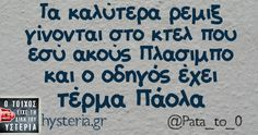 Sarcastic Quotes, Funny Quotes, Funny Memes, Hilarious, Jokes, Funny Shit, Funny Stuff, Funny Greek, Greek Quotes
