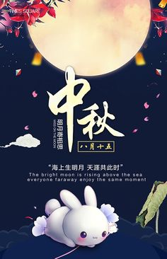 Chinese Festival, Building Drawing, Cute Good Morning, Asian Design, Mid Autumn Festival, Moon Cake, Layout Template, Nursing Students, Graphic Design