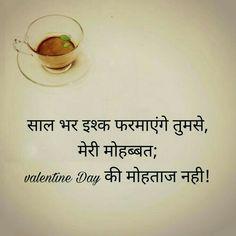 #lovequotes #lovestatus #valentinequotes #valentineday #valentinedaystatus #valentinespecial Secret Love Quotes, Love Quotes In Hindi, Tea Quotes, Life Quotes, Heartbreaking Quotes, Hindi Words, Romantic Shayari, Marathi Quotes, Love Thoughts