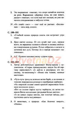 ГДЗ (страница) 81 - Литература 1-2 класс Ефросинина
