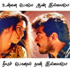 Tamil Songs Lyrics, Love Songs Lyrics, Song Lyric Quotes, Film Quotes, Night Gif, Love Quotes With Images, Couple Drawings, Tamil Movies, Girl Photography