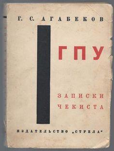 Агабеков Г.С. ГПУ. Записки чекиста. Берлин, 1930