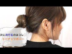 次に流行るのはコレ♡ドーナッツポニー - YouTube