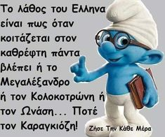 Funny Greek, Smurfs, Words, Fictional Characters, House, Ideas, Home, Fantasy Characters, Thoughts