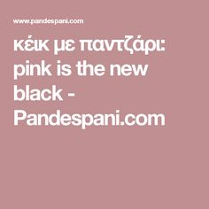 κέικ με παντζάρι: pink is the new black - Pandespani.com