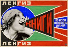 ロシア構成主義