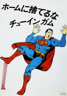 tabularojo: gameraboy: Dont throw chewing gum on the platform. Japanese subway manners poster September 1976 Well now theres precedent for superman getting disabled by chewing gum in the Lego movie Japanese Pop Art, Japanese Poster, Japanese Culture, Vintage Japanese, Superman, Batman, Poster Retro, Vintage Posters, Tokyo Subway