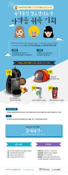 [학점은행] 이지데이 프로모션 페이지 (김보인)