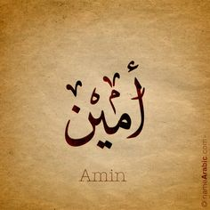 Arabic Calligraphy design for «Amin - أمين» Name meaning: The name Amin is an Arabic boy name. In Arabic, the meaning of the name Ameen is: Faithful. Trustworthy
