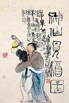 朱新建 Zhu Xinjian,神仙买酒图