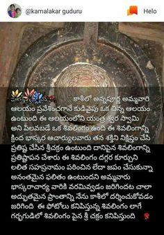 Hindu Vedas, Hindu Deities, Hinduism, Vedic Mantras, Hindu Mantras, Kundalini Meditation, Guided Meditation, Telugu Inspirational Quotes, Shiva Shankar