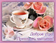 Доброе утро! Приятного чаепития! - анимационные картинки и gif открытки