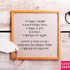 너가 힘들고 외로울때 Famous Quotes, Love Quotes, Korean Quotes, Box Art, Cool Words, You And I, Letter Board, Qoutes, Relationship