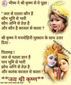 Ideas For Yoga Teacher Quotes Words Krishna Quotes In Hindi, Radha Krishna Love Quotes, Hindi Quotes On Life, Quotes About God, Lord Krishna, Lord Shiva, Daily Quotes, Mantra, Yoga Teacher Quotes