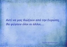 Funny Greek, Greek Quotes, English Quotes, I Laughed, Funny Quotes, Jokes, Cards Against Humanity, Sayings, Greeks