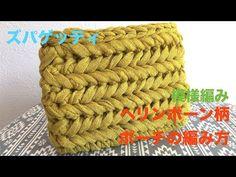 模様編みヘリンボーン柄ポーチの編み方 - YouTube