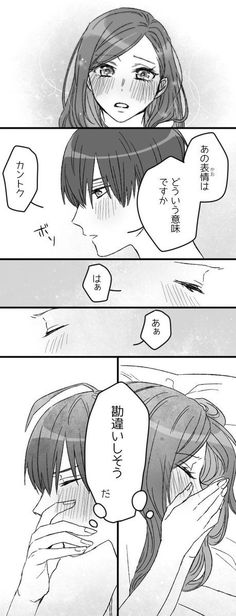 両片思いの紬いづ②