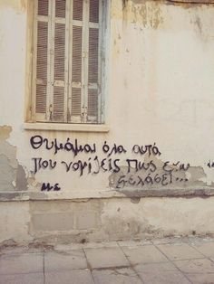 Wall Quotes, Mood Quotes, Life Quotes, Random Quotes, Inspiring Quotes About Life, Inspirational Quotes, Graffiti Quotes, Greek Memes, Street Quotes