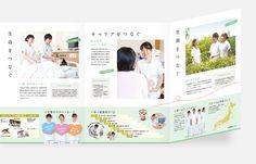 看護師採用案内 パンフレット デザイン実績04 カタログ制作 パンフレット作成PRO