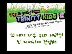 트리니티 키즈 2 (Trinity Kids) - 내가 만약 나비라면-나의 발은 춤을추며