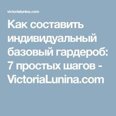 Как составить индивидуальный базовый гардероб: 7 простых шагов - VictoriaLunina.com