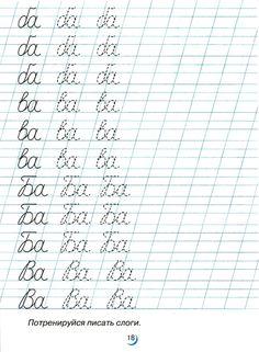 Cursive Handwriting Practice, Handwriting Sheets, Handwriting Worksheets, Russian Language Learning, Language Study, Russian Alphabet, Learn Russian, Learn To Read, School