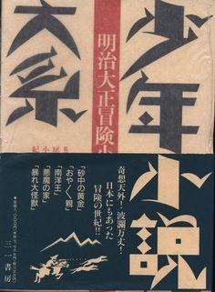 少年小説大系12 明治大正冒険小説集  (初版/月報付)