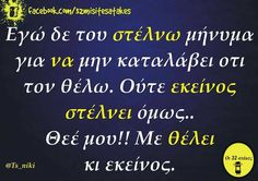 Funny Greek Quotes, Funny Quotes, Funny Times, Crush Quotes, Wise Words, Life Is Good, Best Quotes, Laughter, Haha