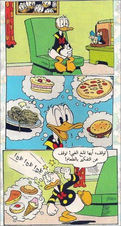 Stupid brain stop thinking about food! Funny Arabic Quotes, Funny Quotes, Ramadan, Suits Quotes, Cartoon N, Disney Animated Movies, Mickey And Friends, Cute Cartoon Wallpapers, Just Smile
