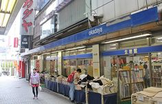 Odakyu in Shinjuku- an entire floor of yarn, crochet patterns and supplies.