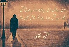 Mohsin naqvi Poetry Quotes In Urdu, Love Poetry Urdu, Urdu Quotes, Quotations, Qoutes, Poetry Text, My Poetry, Mohsin Naqvi Poetry, Rain Quotes