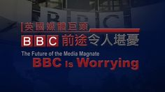 【Almighty God】【BBC】【Zhaoyuan Murder】【Mcdonald's Killing】The Future of the Media Magnate BBC Is Worrying
