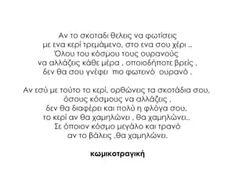 greek quotes, 7 κανόνες και για καλύτερη ζωή εικόνα στο We Heart It Find Image, We Heart It, Math, Quotes, Life, Quotations, Math Resources, Quote, Shut Up Quotes