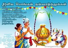 Pongal greetings in tamil tamil pinterest paintings pongal greetings jalltkattu m4hsunfo