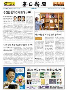 [매일신문 1면] 2015년 2월 14일 토요일