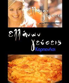 Λουκανικοτυρόπιτα γιορτινή | Dina Nikolaou