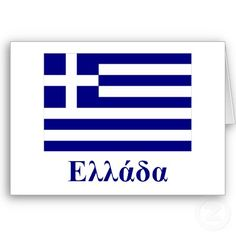 greece_flag Greece Flag, Flags With Names, Greek Islands, My Favorite Color, At Least, Blue And White, Margarita, Counting, Christmas Time