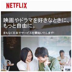 KAORI'WSがヘアメイクを担当しました、日本でまもなくスタートする #NETFLIX の広告です。 NETFLIXは、映画やドラマをお好きなデバイスでご覧頂けるサービスです。 . #kaoriws #japan #ad #hairmake #movie #dorama