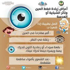 احذر هذه الأعراض قد تدل على زيادة ضغط العين وتأثر الشبكية أو العدسة