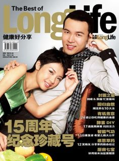 健康好分享Long Life  健康好分享Long Life  edition - Read the digital edition by Magzter on your iPad, iPhone, Android, Tablet Devices, Windows 8, PC, Mac and the Web.