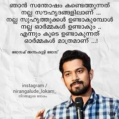 Best Motivational Quotes, Love Quotes, Inspirational Quotes, Healthy Skin Tips, Malayalam Quotes, Good Motivation, Status Quotes, Friends Forever, Friendship Quotes