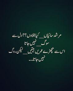 Poetry Quotes In Urdu, Best Urdu Poetry Images, Love Poetry Urdu, Urdu Quotes, Poetry Pic, Sufi Poetry, Exam Quotes Funny, Jokes Quotes, Bano Qudsia Quotes