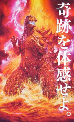 """Noriyoshi Ohrai painting for the King of the Kaiju"" --Stan Hyde"