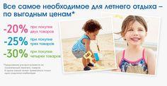 ТОвары для мам и малышей  http://ytro.in/goo/h3  #летодетям #брянск #объявления@ytro.bryansk