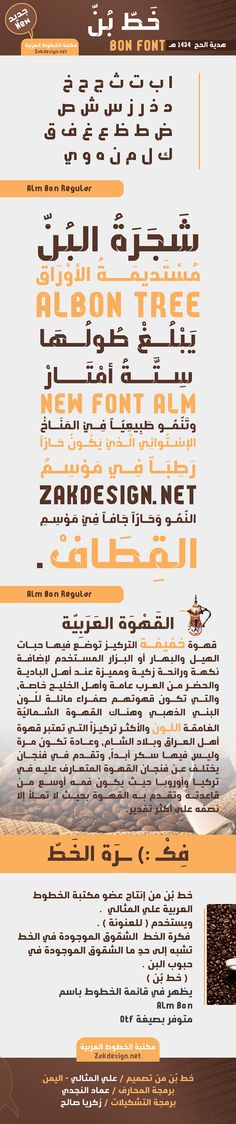 Bon Font Free خط بن مجاني on Behance